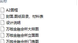(精品分享)深圳万咖金融空间cad施工图含效果图