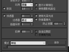 【3dmax渲染优化】灯光缓存参数分析