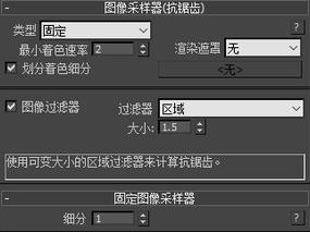 【3dmax渲染优化】vray渲染器图像采样器参数分析