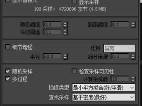 【3dmax渲染优化】发光图参数分析