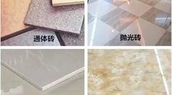 【干货】正确的瓷砖铺砖方式,建议收藏