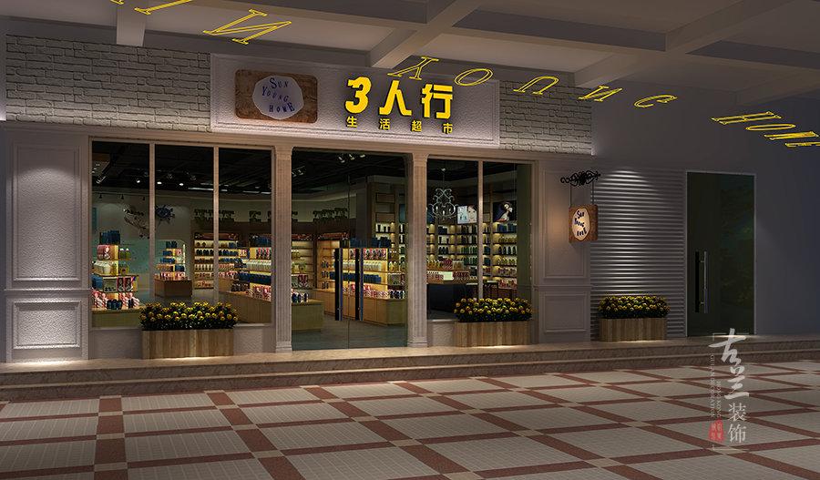港货超市设计-广州超市空间设计