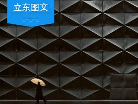 【立东建模图文】菱形造型墙-新手推荐