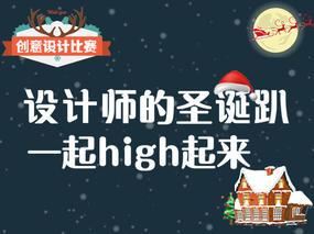 【创意设计比赛】设计有约  圣诞来见!(获奖名单公布)