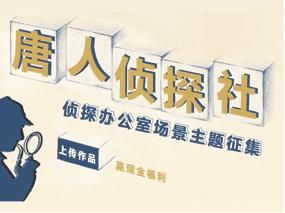 """#作品征集# 创意设计· """"唐人""""侦探社(附获奖名单)"""