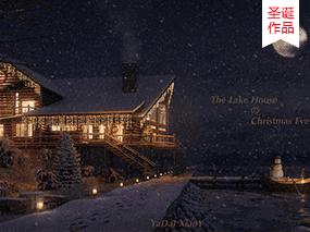 #圣诞趴#圣诞夜の湖边小屋
