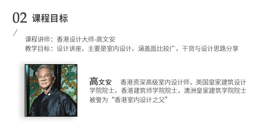 高文安香港讲座:室内设计相关讲解【网络收集免费分享】